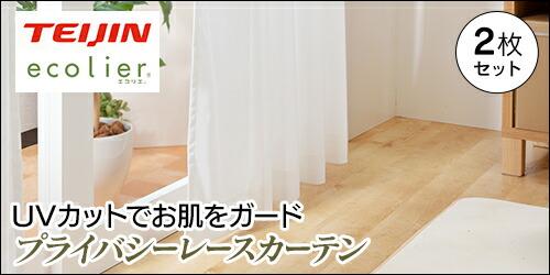 プライバシーレースカーテン
