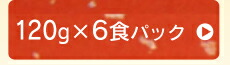 120g×6食パック