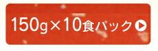 150g×10食パック