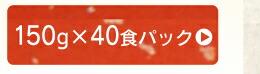 150g×40食パック