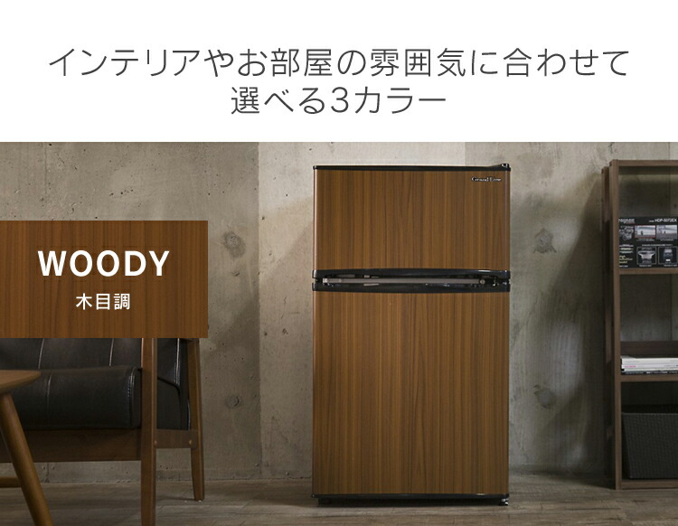 https://image.rakuten.co.jp/enetroom/cabinet/description/171108reizoko_ar90l0/p03.jpg