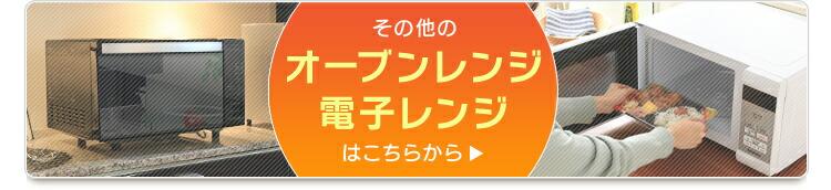 その他のオーブンレンジ・電子レンジ