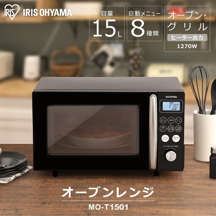 オーブンレンジ MO-T1501