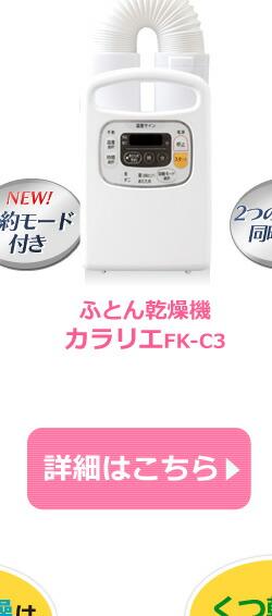 ふとん乾燥機カラリエ FK-C3