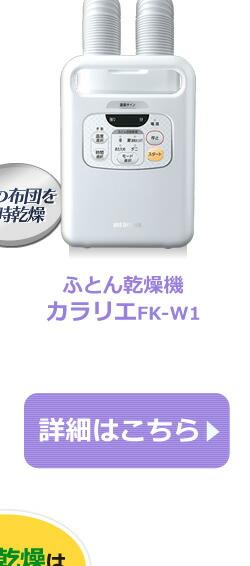 ふとん乾燥機カラリエ FK-W1
