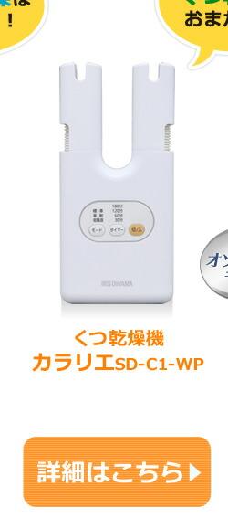 くつ乾燥機カラリエ SD-C1-WP