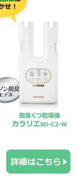 くつ乾燥機カラリエ SD-C2-W