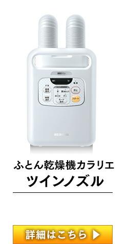 ふとん乾燥機カラリエ_ツインノズル_FK-W1