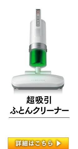 超吸引ふとんクリーナー IC-FAC2