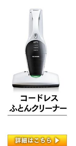 コードレスふとんクリーナー IC-FDC1