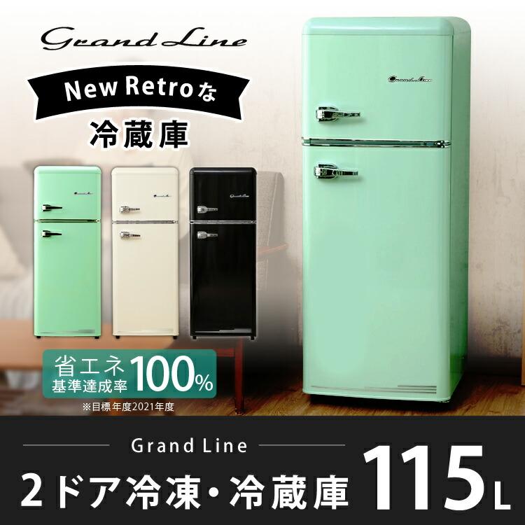 2ドア冷凍・冷蔵庫 115L