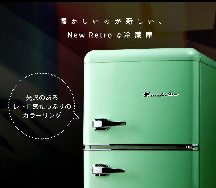 懐かしいのが新しい、NewRetroな冷蔵庫