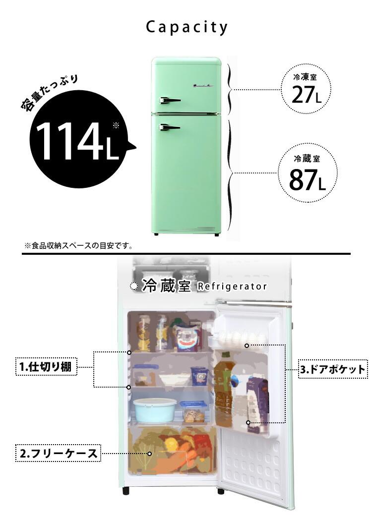 容量たっぷり114L ※食品収納スペースの目安です