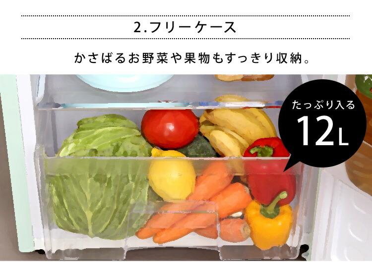 フリーケース かさばるお野菜や果物もすっきり収納