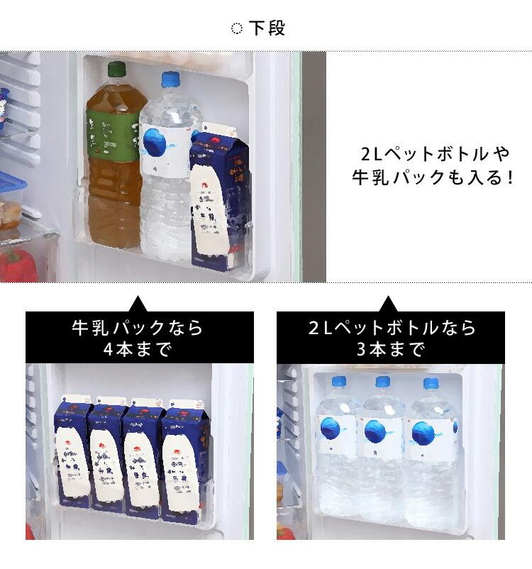下段 2Lペットボトルや牛乳パックも入る