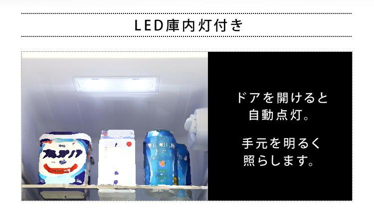 LED庫内灯付き