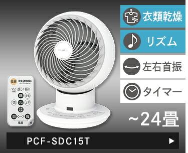 PCF-SDC15T