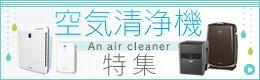 空気清浄機特集