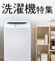 洗濯機特集
