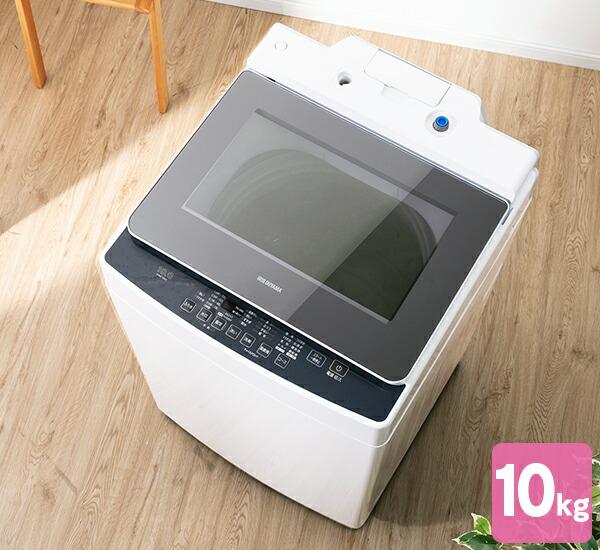 IRIS OHYAMA 全自動洗濯機 10kg KAW-100A2
