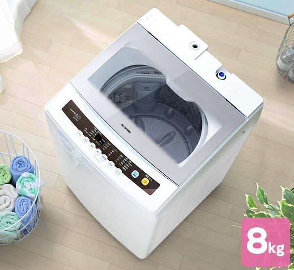 IRIS OHYAMA 全自動洗濯機 8kg IAW-T801W