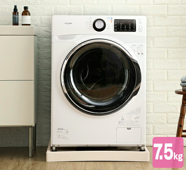 IRIS OHYAMA ドラム式洗濯機 7.5kg FL71-W