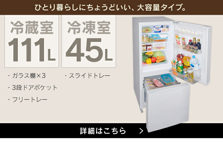 ノンフロン冷凍冷蔵庫 AF156-WE