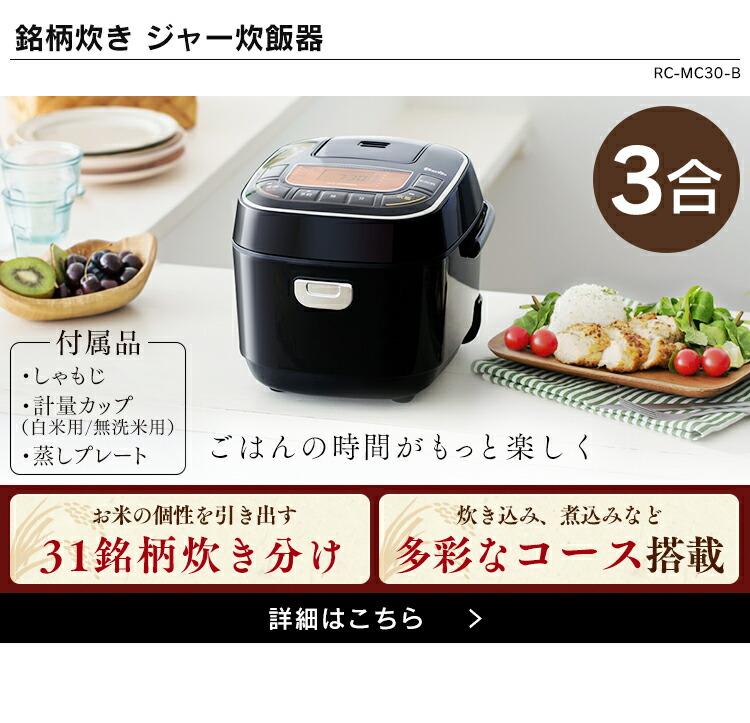 銘柄炊き ジャー炊飯器 RC-MC30-B