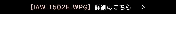 全自動洗濯機 IAW-T502E-WPG