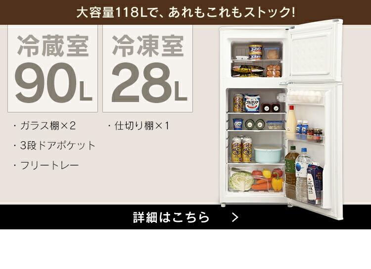 ノンフロン冷蔵庫 AF118-W