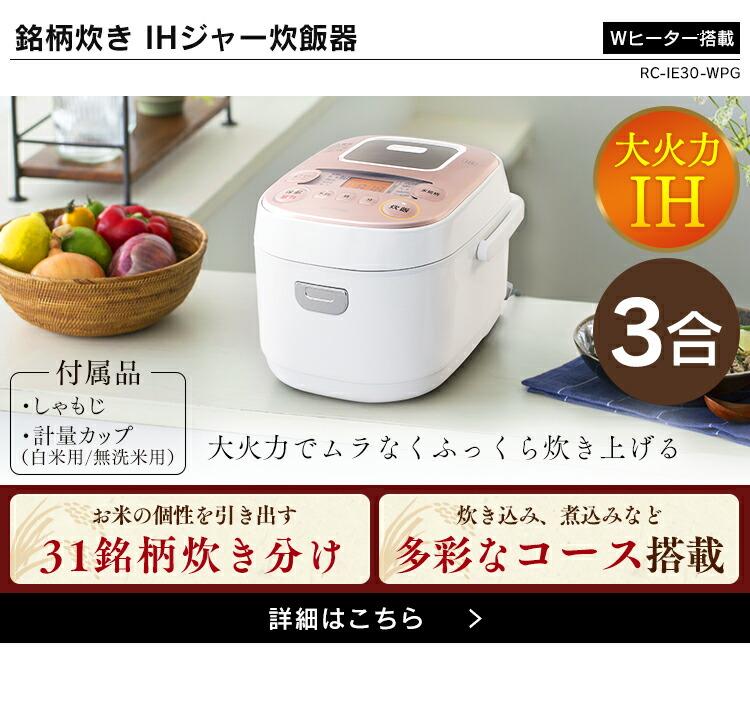 銘柄炊き IHジャー炊飯器 RC-IE30-WPG