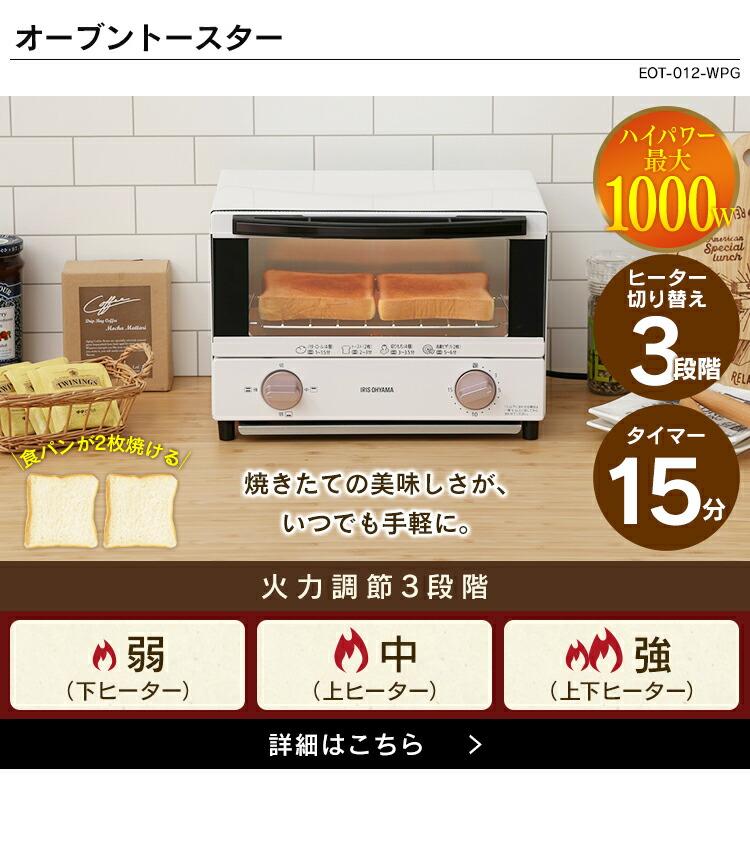 オーブントースター EOT-012-WPG