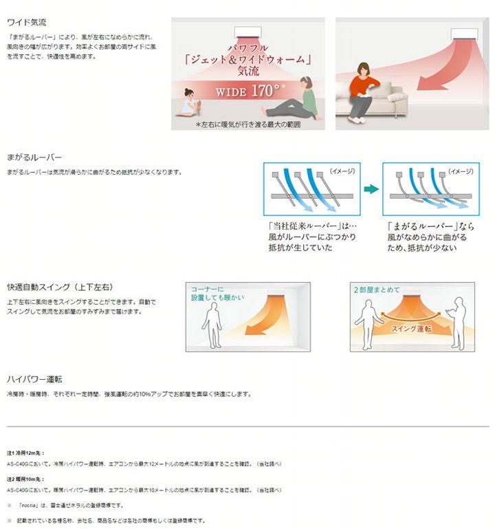 エアコン14畳クーラー冷房暖房【標準取付工事込】富士通エアコンnocriaCシリーズ14畳用2017年モデル富士通