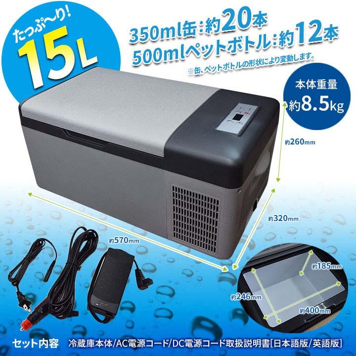 冷蔵庫冷凍庫車載用カー用品15L車載冷温庫
