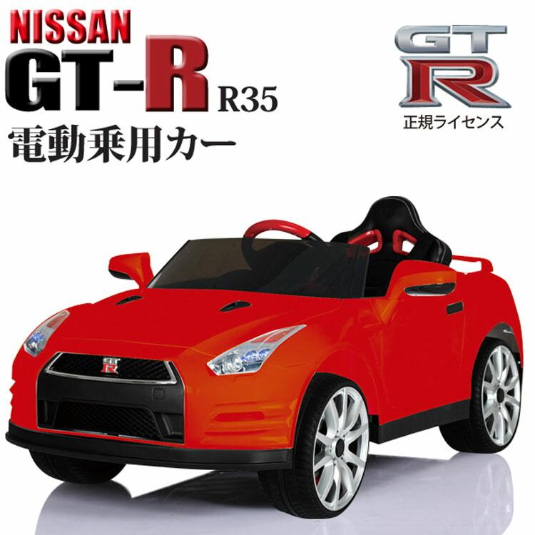 おもちゃ玩具乗り物子供用キッズ用男の子女の子自動車充電電動電動乗用カーnissanGTRSIS
