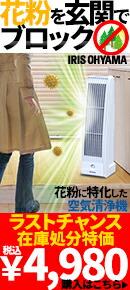花粉空気清浄機