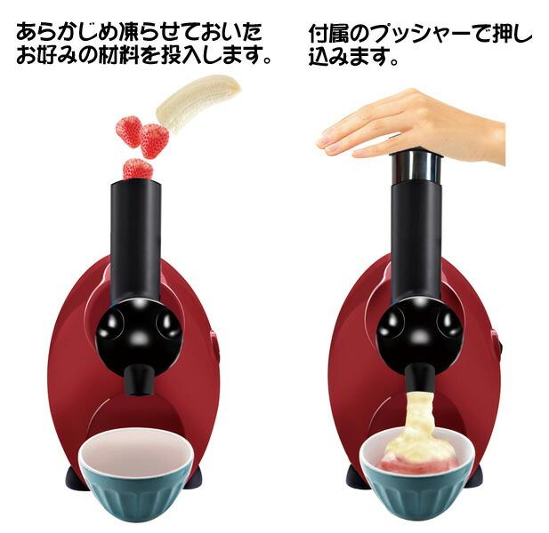丸隆 フルーツデザートメーカー MA-631