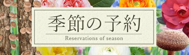 季節の予約