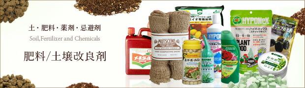 肥料 土壌改良剤
