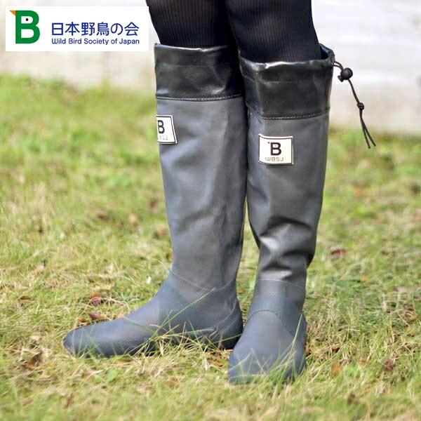 バードウォッチング長靴グレーS(収納袋付)