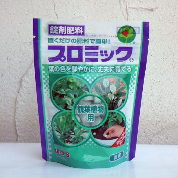 置肥:プロミック(観葉植物用)150g入り(10-8-8) *