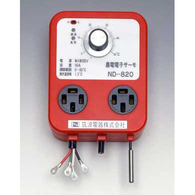 農電電子サーモ ND-820(加温冷却兼用・単相200V、三相200V用・接点出力)