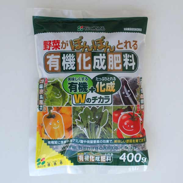 元肥・追肥:野菜がポンポンとれる有機化成肥料 400g(8-8-8)