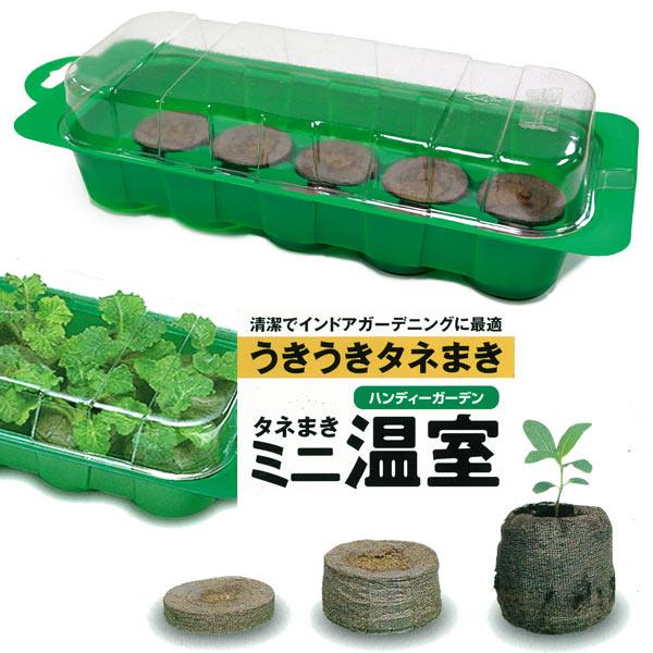 ジフィーハンディーガーデン5個セット(種まきミニ温室)