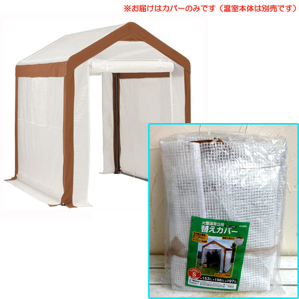組立式簡易温室:大型温室S用替えカバー
