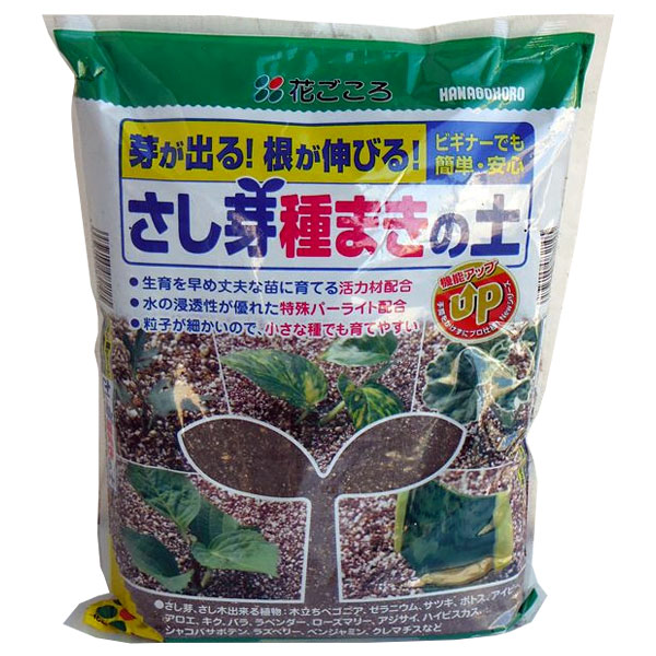 さし芽種まきの土5リットル入り[タネまき・挿し木・水鉢に]