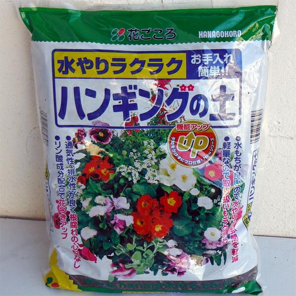 花ごころ ハンギングの土 5リットル入り(培養土)