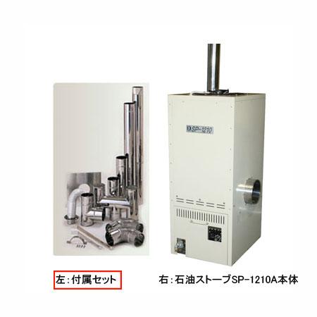石油暖房機SP-1210A用付属セット