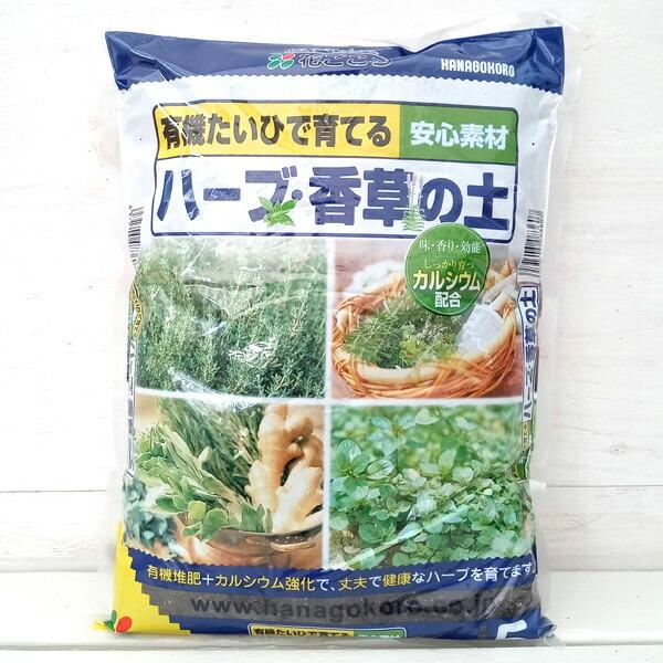 ハーブ・香草の土5リットル入り(培養土)