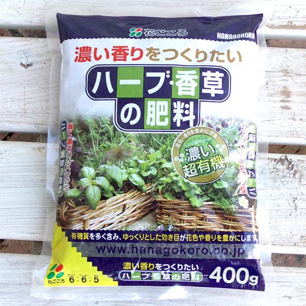 元肥・追肥:ハーブ香草の肥料400g入り (6-6-5)